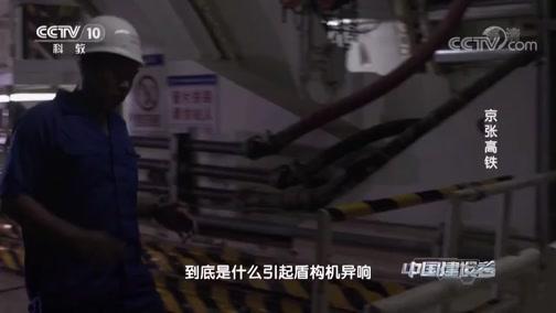 《中国建设者》 20190501 京张高铁