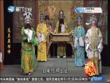 高兰英挂帅(1)斗阵来看戏 2019.05.02 - 厦门卫视 00:49:27