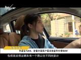 炫彩生活(美食汽车版)2019.05.02 - 厦门电视台 00:13:21