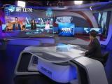 """2020初选 """"蓝绿白""""各自跋涉 两岸直航 2019.05.07 - 厦门卫视 00:30:20"""