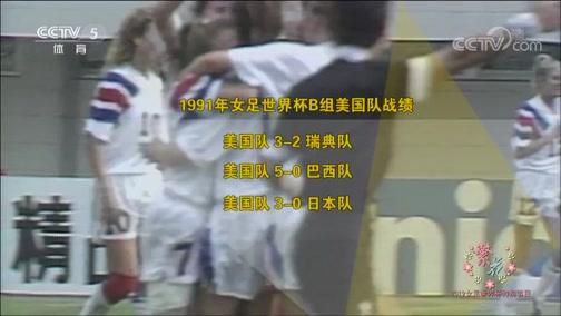 [足球之夜]1991年首届女足世界杯在中国举行