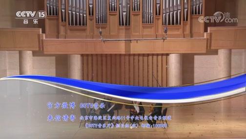 《CCTV音乐厅》 20190509 中国爱乐乐团室内音乐会(下)