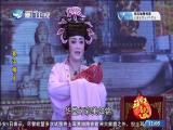 春江明月(1) 斗阵来看戏 2019.05.10 - 厦门卫视 00:49:10