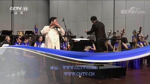 """《CCTV音乐厅》 20190510 """"漫步经典""""系列音乐会(99) 第二届杭州国际音乐节名家荟萃·民乐专场音乐会(上)"""