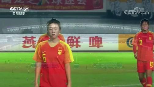 [女足]U19国际女足锦标赛:中国VS南非 上半场