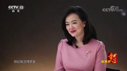 《音乐人生》 20190509 鲍蕙荞