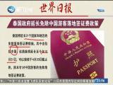 两岸新新闻 2019.05.11 - 厦门卫视 00:27:43