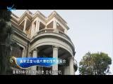 唱片博物馆:聆听历史的声音 玲听两岸 2019.05.11 - 厦门电视台 00:25:18