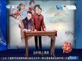 红楼梦(十七) 斗阵来讲古 2019.05.13 - 厦门卫视 00:30:14