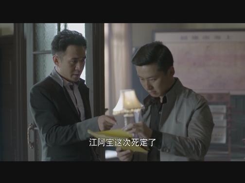 慧明欲杀江阿宝 林长山被关押 00:00:56