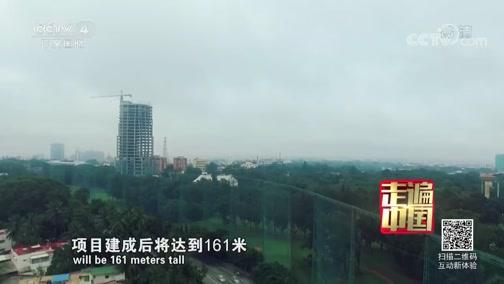 《走遍中国》 20190517 3集系列片《南通铁军》(3) 驾船出海