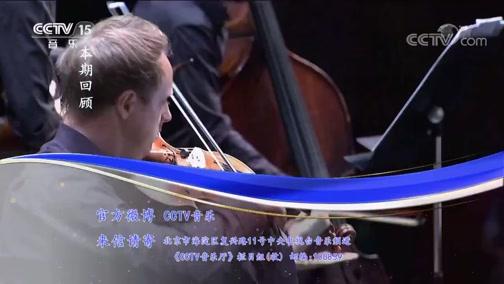 """《CCTV音乐厅》 20190518 """"漫步经典""""系列音乐会(106) 2017杭州(国际)音乐节慕尼黑爱乐室内乐团音乐会(上)"""