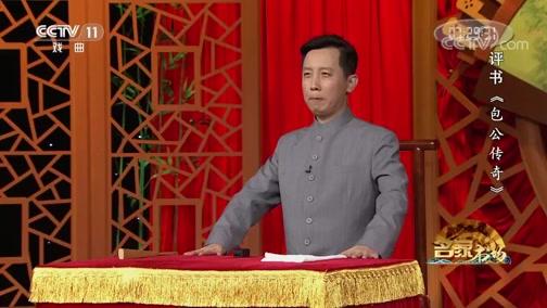 [名段欣赏]评书《包公传奇》(第18回) 表演:王静