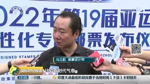 [国际财经报道]亚运会首套个性化专用邮票宣布