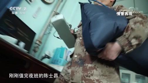 《军旅人生》 20190521 自强者·奋斗者⑤陈士昌——我的侠骨柔肠