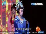 茶女皇后(4)斗阵来看戏 2019.05.21 - 厦门卫视 00:48:55