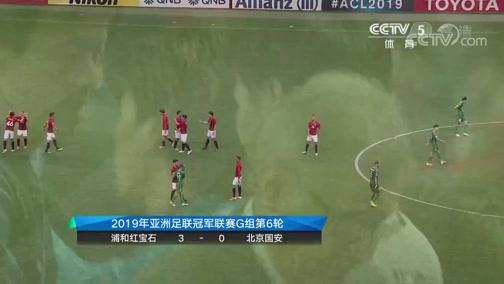 [亚冠]G组第6轮:浦和红宝石VS北京国安 完整赛事