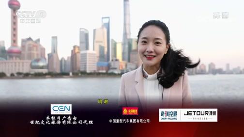 《人工智能改变生活》(4) 人脸追踪 走遍中国 2019.05.23 - 中央电视台 00:25:50