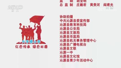 《大手牵小手》 20190523 红色传承 绿色沁源