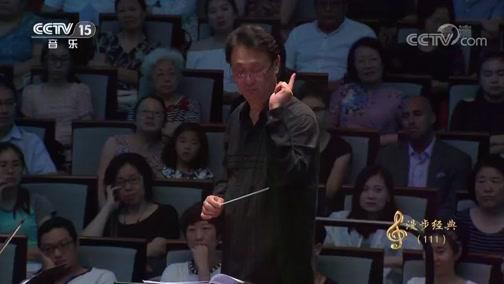 """《CCTV音乐厅》 20190523 """"漫步经典""""系列音乐会(111) """"漫步经典""""北京交响乐团音乐会(下)"""