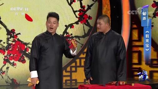 [一鸣惊人]相声《数来宝》 表演:深圳市宝安区阳光曲艺团