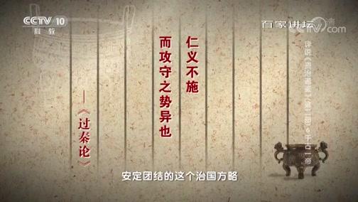 [百家讲坛]司马光对于秦始皇的评价