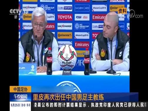 [午夜新闻]中国足协 里皮再次出任中国男足主教练
