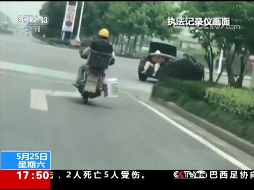 [新闻直播间]安徽芜湖 人太多坐不下 男子竟坐后备厢