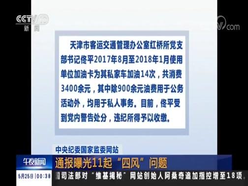 """[午夜新闻]中央纪委国家监委网站 通报曝光11起""""四风""""问题"""