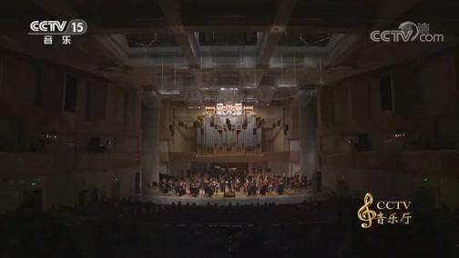 《CCTV音乐厅》 20190525 中国爱乐乐团2018-2019音乐季交响音乐会 (上)