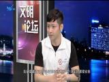关爱生命 分秒必争 文明论坛 2019.05.26 - 厦门电视台 00:10:23