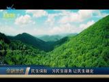 金融聚焦 2019.05.25 - 厦门电视台 00:05:59