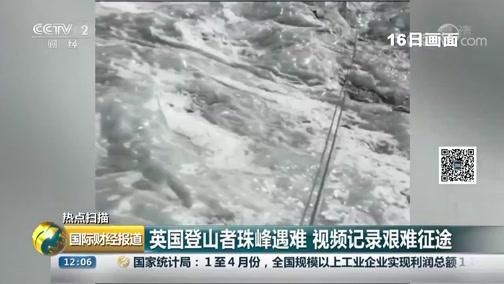 [国际财经报道]热点扫描 英国登山者珠峰遇难 视频记录艰苦征途