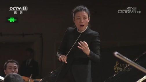 《CCTV音乐厅》 20190526 中国爱乐乐团2018-2019音乐季交响音乐会 (下)