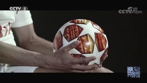[欧冠开场哨]卢卡斯-莫拉:我的故事 我的足球