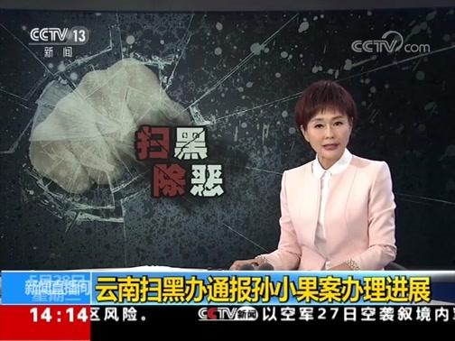 [新闻直播间]云南扫黑办通报孙小果案办理进展