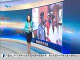 午间新闻广场 2019.5.28 - 厦门电视台 00:21:29