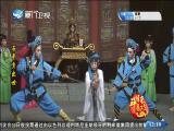 石平贵出世(4) 斗阵来看戏 2019.05.30 - 厦门卫视 00:49:37