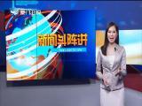 新闻斗阵讲 2019.5.30 - 厦门卫视 00:24:34