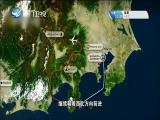 日本航空123号班机空难 两岸秘密档案 2019.05.29 - 厦门卫视 00:41:35