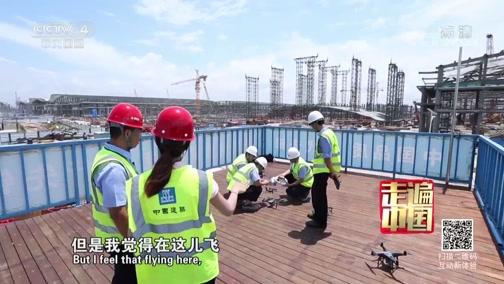 《走遍中国》 20190531 小发明助力大工程
