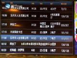 新闻斗阵讲 2019.05.31 - 厦门卫视 00:24:25