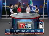 小小少年的成长安全,你能守护吗? TV透 2019.5.31 - 厦门电视台 00:24:56