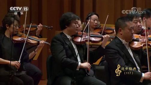 """《CCTV音乐厅》 20190531 """"漫步经典""""系列音乐会(117) 第六届中国交响乐之春开幕音乐会(上)"""