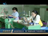 金融聚焦 2019.05.31 - 厦门电视台 00:04:17