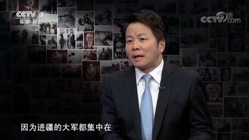 《百战经典》 20190601 春风度玉关 新疆和平解放纪实(下)