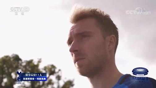 《冠军欧洲》 20190602 梦幻利物浦