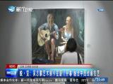 两岸新新闻 2019.06.02 - 厦门卫视 00:28:14