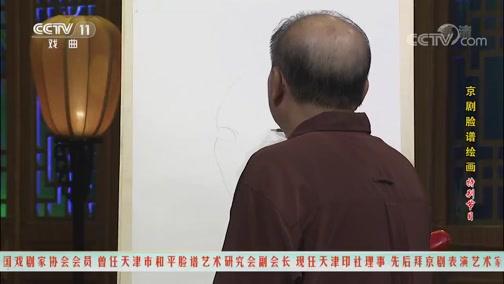 《跟我学》 20190602 京剧脸谱绘画 特别节目