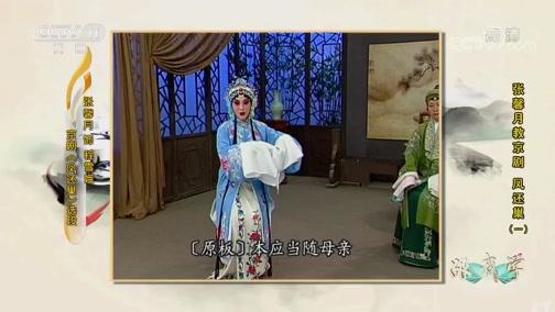 《跟我学》 20190603 张馨月教京剧《凤还巢》(一)